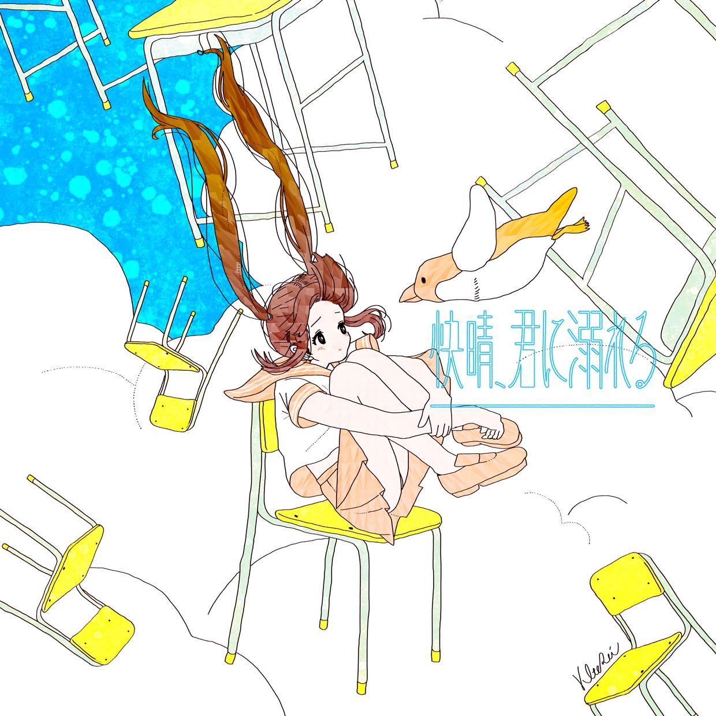 1407_快晴、君に溺れる